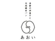洋菓子と天然酵母パン「あおい」Facebook