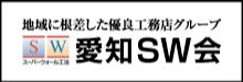 愛知SW会