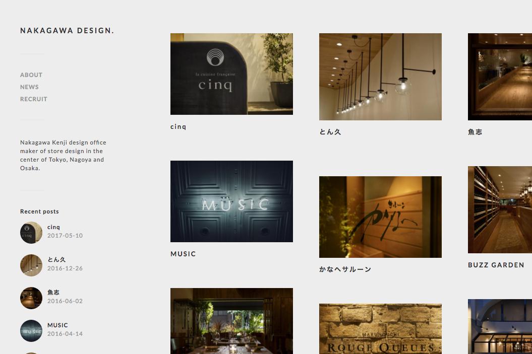 中川デザイン事務所